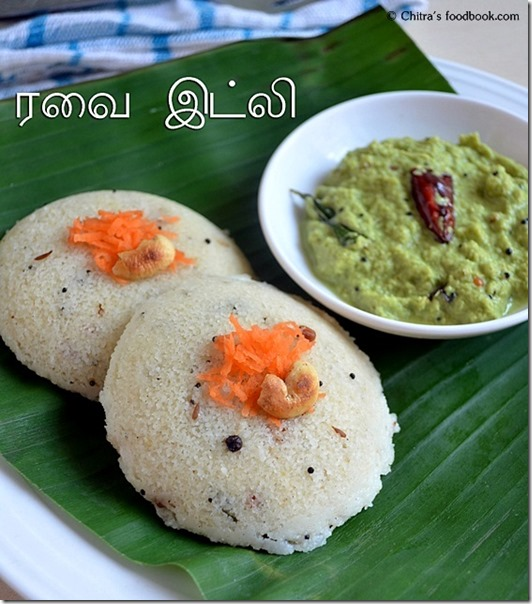 Rava Idli recipe