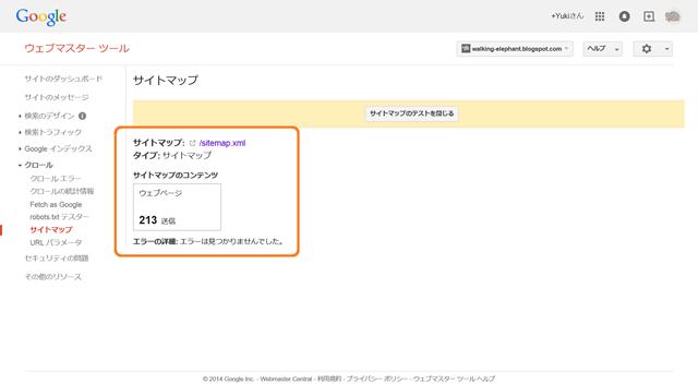 Googleウェブマスターツール(サイトマップ テスト)
