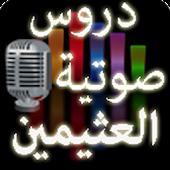 دروس الشيخ العثيمين mp3 +650