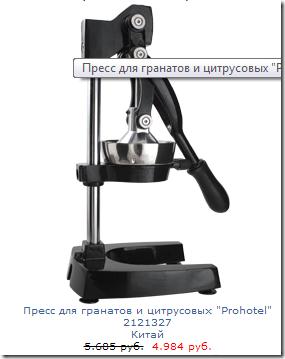 пресс соковыжималка для гранатов и цитрусовых цена