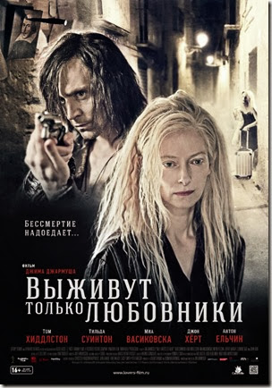 only_lovers_left_alive_ver2