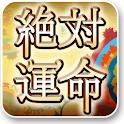 [絶対運命]cocoloni占いコレクション logo