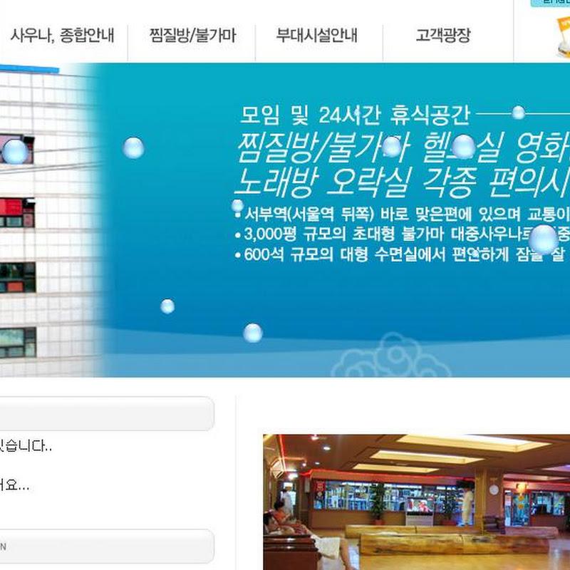 首爾汗蒸幕推薦資訊分享總整理