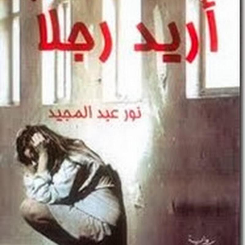 أريد رجلاً لـ نور عبد المجيد