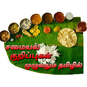 Recipes in tamil