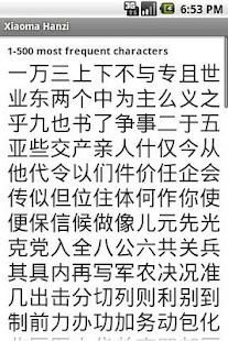 Xiaoma Hanzi Chinese Character- screenshot thumbnail