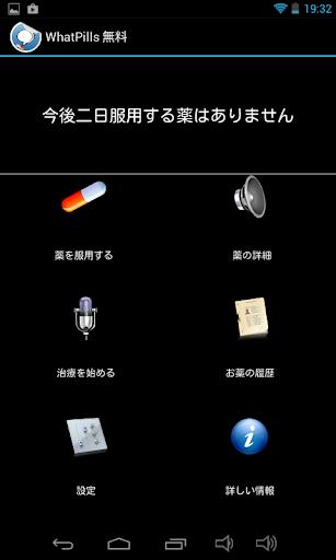 NFCお薬通知