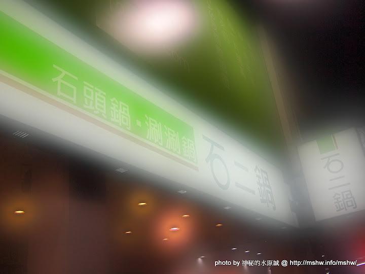 石二鍋精誠店