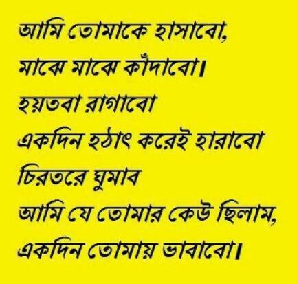 Bangla Love Quotes Quotes Links