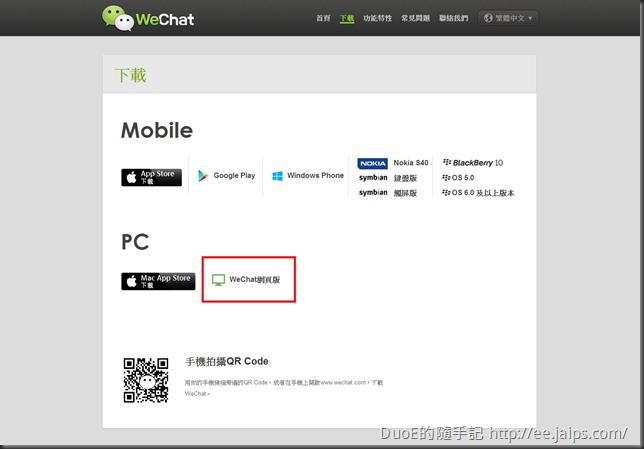 WeChat網頁版