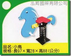 單層搖搖樂-小鳥