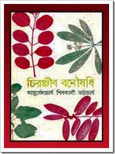 Chironjib Bonoushadi (Aurvadic Medicine) by Shivkali Bhattacharya
