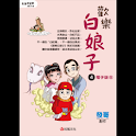 歡樂白娘子4電子版⑤ (manga 漫画/Free) logo