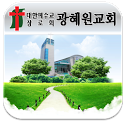 광혜원교회-대한예수교장로회-교회 icon