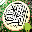 First Mushaf Pages logo