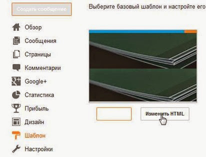 редактор html блога