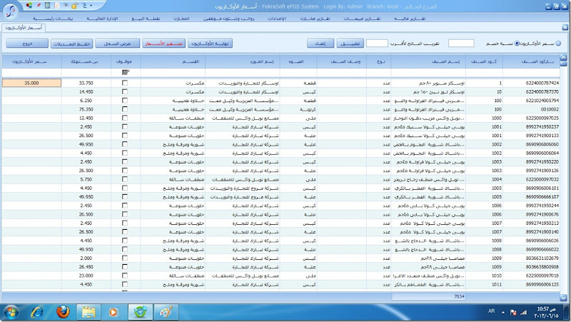 قائمة منتجات السوبر ماركت pdf