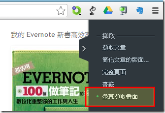 Evernote Web Clipper-06