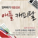 알짜배기 대출정보 애플캐피탈 logo
