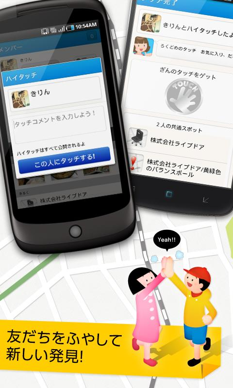Loctouch - screenshot
