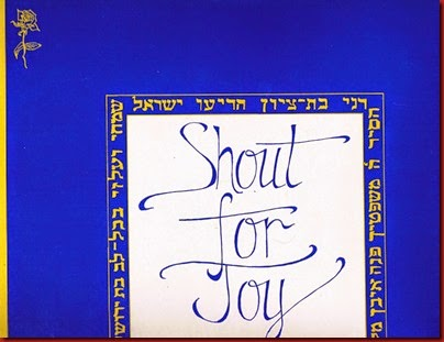 the star of david singers - shout for joy (partial)