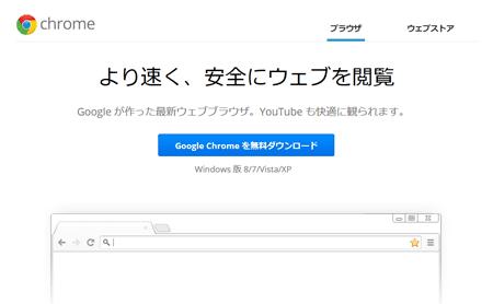 SS_Chrome