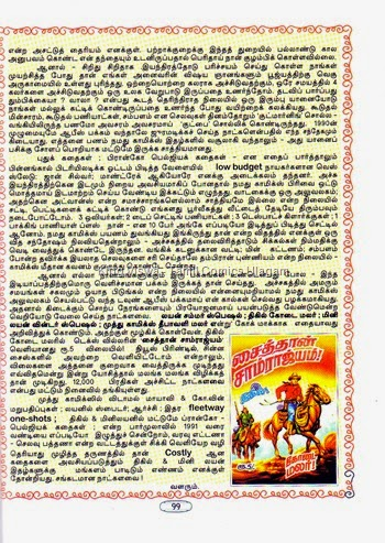 Muthu Comics Issue No 338 Dated March 2015 Captain Tiger Vengaikke Mudivuraiyaa Page No 099 SSV 45
