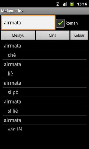【免費旅遊App】馬來中國詞典-APP點子