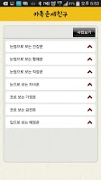 Screenshot of 포토관상-카톡운세친구 (500만명 돌파)