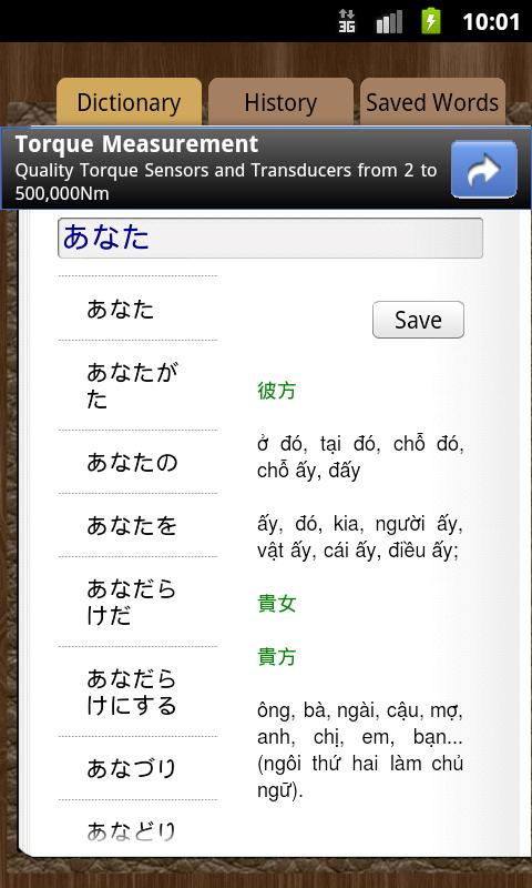Japanese Vietnamese Dictionary - screenshot