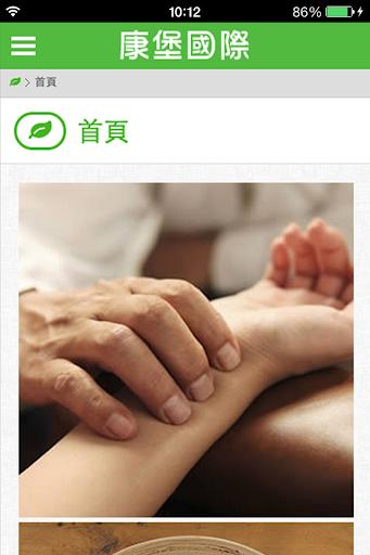 免費下載醫療APP|中醫預約 app開箱文|APP開箱王