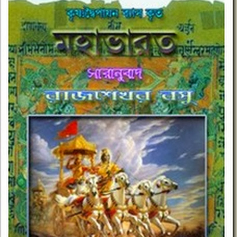 Mahabharat Bengali ebook as a PDF Download