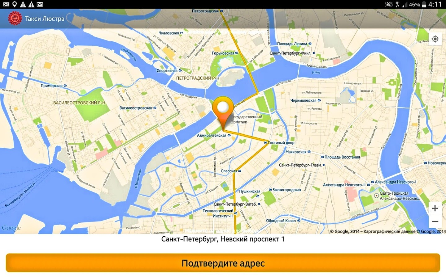 Lustra Taxi in St. Petersburg- screenshot