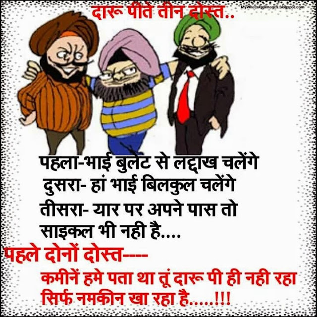 Cartoon Images jokes On Whatsapp