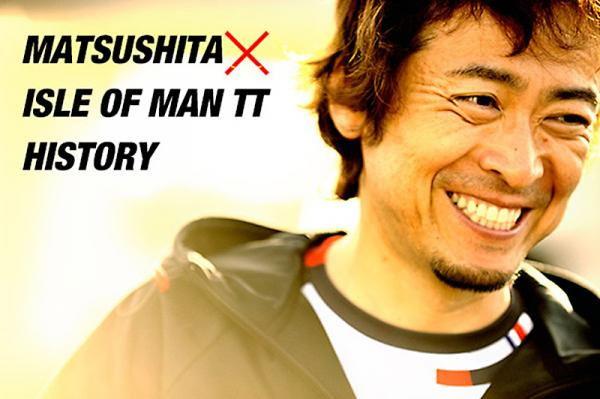 solomoto-matsushita2.jpg