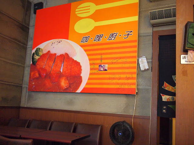 """呃...就是學區附近會出現的那種便宜味道...高雄旗津""""咖哩廚子"""" 中式 便當/快餐 區域 午餐 咖哩 定食 旗津區 晚餐 飲食/食記/吃吃喝喝 高雄市"""
