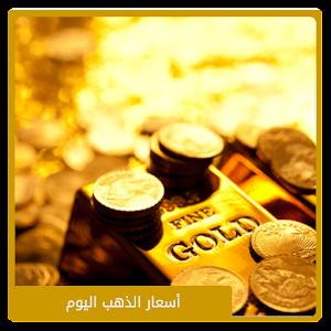 تطبيق اسعار الذهب اليوم
