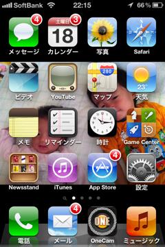 2012年上半期のiPhoneのホーム画面を公開