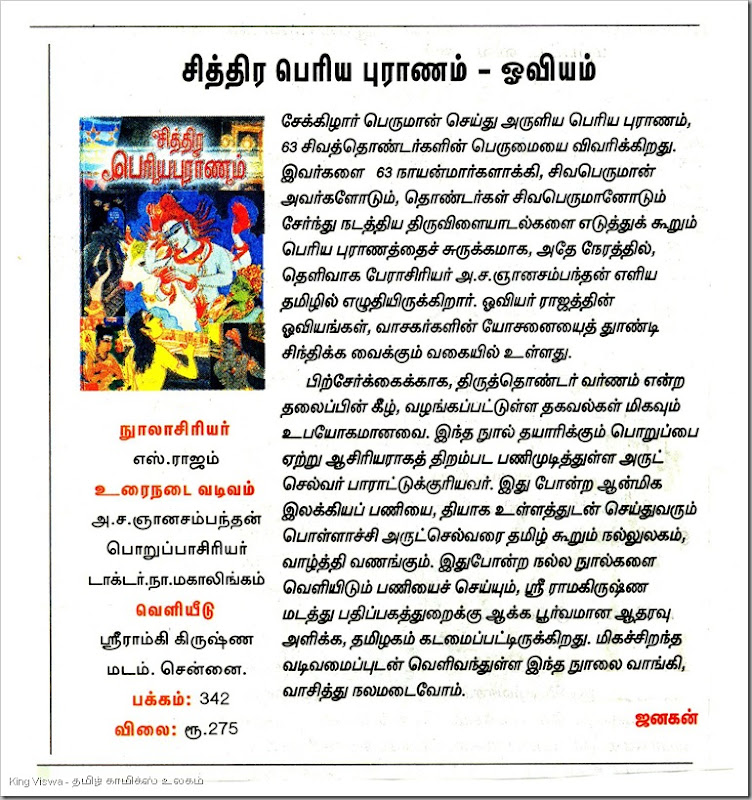 DinaMalar Tamil Daily Page No 10 Dated Sunday 28th Oct 2012  Chithira Periya Puraanam