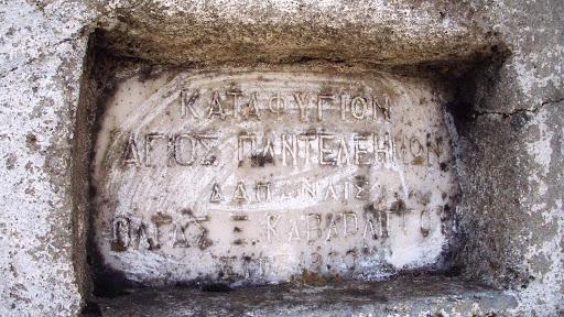 Η μαρμάρινη πινακίδα στο Σπιτάκι της Μαμής