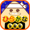 Hiragana 123 Writing Book icon