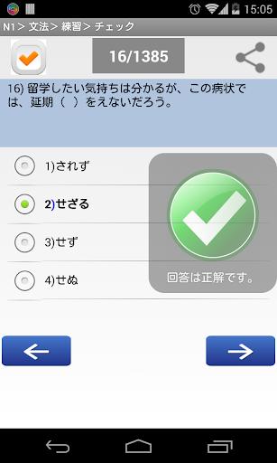 Learn Japanese N1 Quiz