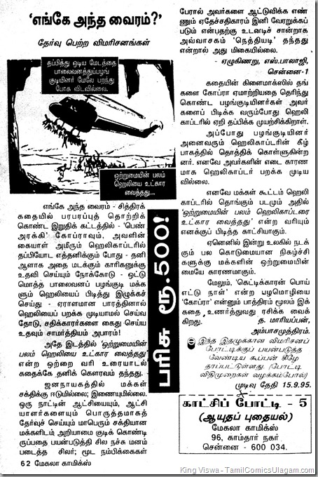 Mekala Comics Issue No 05 Dated Sept 1995 Aayudhap Pudhaiyal Last Issue Readers Review About Issue No 04