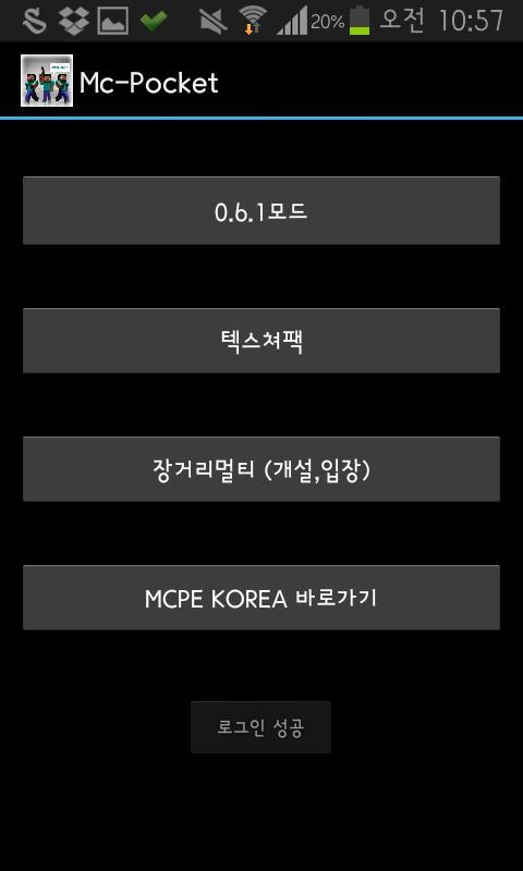 Mc-Pocket - screenshot
