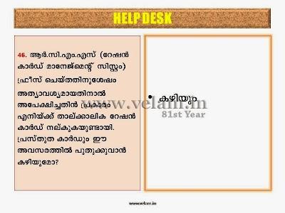 VPV_Ration_Card_Help_Desk-Slide (44).JPG