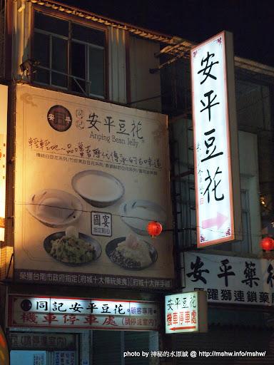 """很多人耶!不吃嗎? ~ 台南安平""""同記安平豆花"""" 中式 區域 台南市 安平區 甜點 豆花 輕食 飲食/食記/吃吃喝喝"""