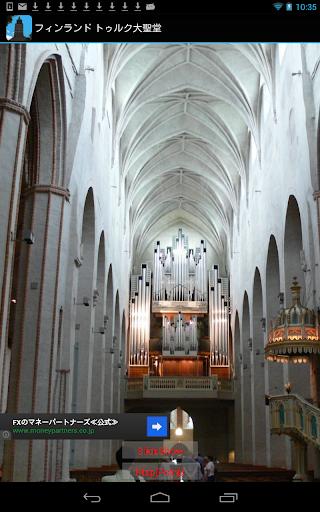 フィンランド トゥルク大聖堂 FI002
