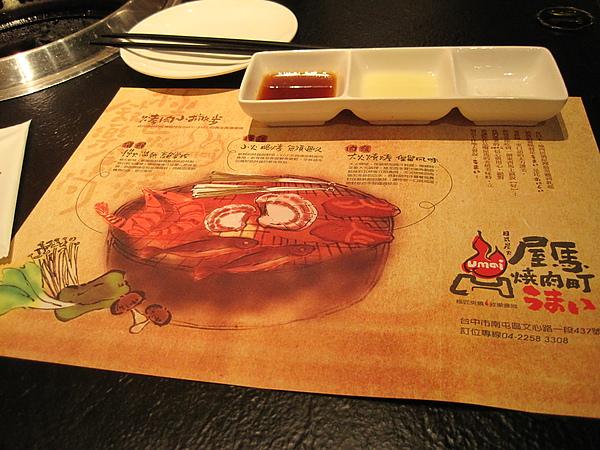 台中美食必吃!屋馬燒肉町
