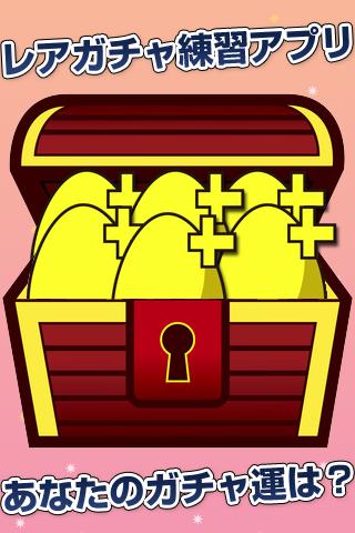 玩博奕App|パズガチャ免費|APP試玩