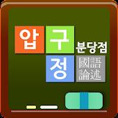압구정국어논술학원(정자동위치)